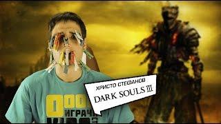 Христо играе : Dark Souls III