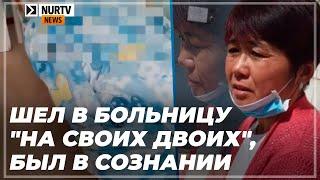 """""""Грозили, что привяжут к койке"""": житель Кокшетау о смерти соседа по палате"""