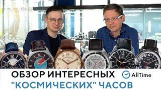 Обзор часов ГАГАРИНА. Интересные КОСМИЧЕСКИЕ часы. AllTime