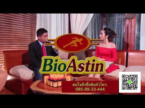 สาหร่ายแดงไบโอแอสติน BioAstin มีสารแอสต้าแซนตินAstaxanthinต้านอนุมูลอิสระสูงที่สุด