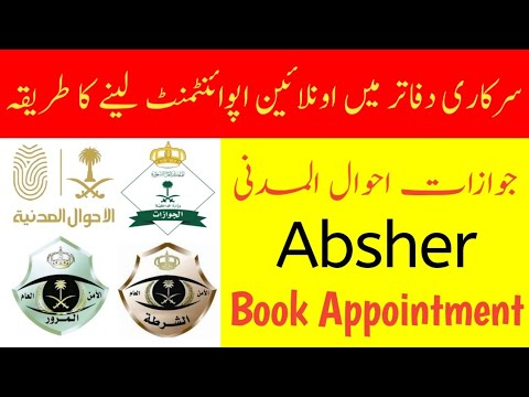 How To Get Online Jawazat&Traffic And Civil Affair Appointment