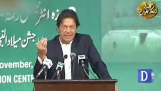 Bain ul aqwami Rehmatulil aalaminS A W Conference may Wazeer e Azam Imran Khan ka khitab