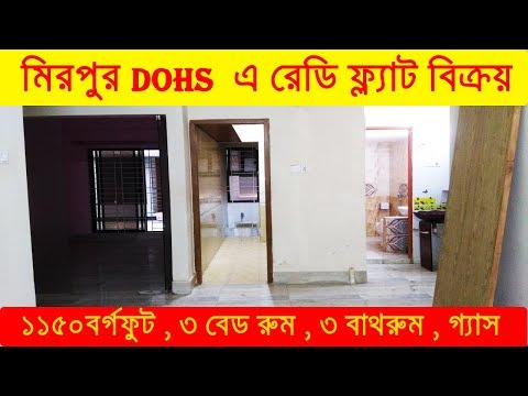 Ready Flat For Sale Mirpur DOHS Dhaka Bangladesh - Flat Sell Mirpur DOHS