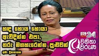 Wanitha Waruna : හඳ හොයා හොයා ඇවිදින්න එපා, තරු මගහැරෙන්න පුළුවන් - අමා දිසානායක
