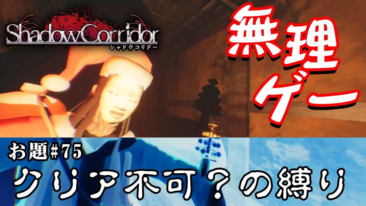 【ホラー】新生影廊縛りVer2 「クリア不可!?の5つの縛りに挑戦する」縛リクエスト#75【シャドーコリドー】