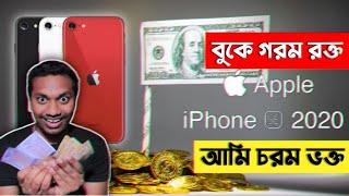 Apple iphone se 2020 অন্য ভাবনা যেটা কেউ বলছে না! সস্তায় কি ভেজাল জিনিস?