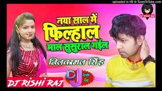 Dj Gana ✔✔ 2020 Happy New year Nya Sal Me Mal Filhal Sasural Gail  (Neelkamal Singh) Dj Rishi Raj