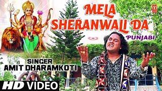 Mela Sheranwali Da I AMIT DHARAMKOTI I New latest Punjabi Devi Bhajan I Full HD Song