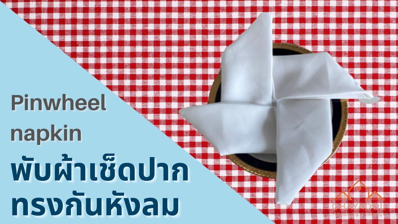 พับผ้าเช็ดปากทรงกังหันลมสำหรับตกแต่งโต๊ะอาหาร Pinwheel napkin tutorial for table decoration