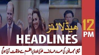 ARY News Headlines | Royal couple to meet PM Imran Khan, President Arif Alvi | 12 PM | 15 OCT 2019