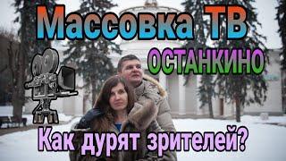 Массовки, Массовка зритель, Как попасть на ток-шоу, Подработка