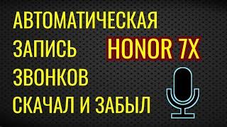 автоматическая запись звонков huawei honor