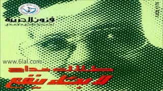 طلال مداح / العشق / البوم لا بكا ينفع رقم 39