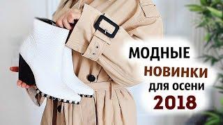 ПЕРВЫЕ НОВИНКИ ГАРДЕРОБА ДЛЯ ОСЕНИ 2018 | ОДЕЖДА, ОБУВЬ,ОЧКИ