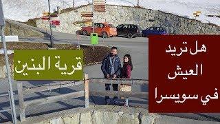 عيش في قرية سويسرية واحصل علئ مبلغ من المال!!! #رياض_مجيد