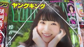 YOUNG KINGヤングキング 2017年 7/17 号 高橋ひかる シェアOK お気軽に ...