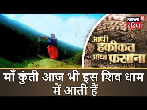 माँ कुंती आज भी इस शिव धाम में आती हैं | Aadhi Haqeeqat Aadha Fasana | News18 India