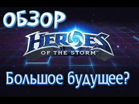 видео: heroes of the storm: Обзор