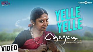 Thorati | Yelle Yelle Song | Shaman Mithru, Sathyakala | Ved Shanker Sugavanam