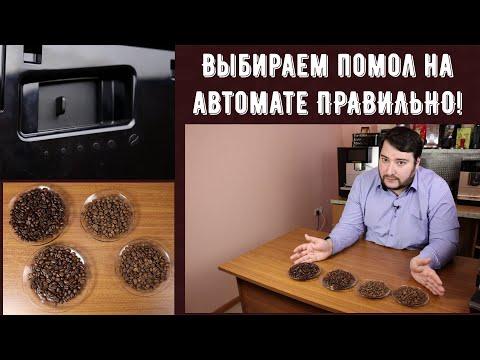 Помол на автоматической кофемашине. Настраиваем ПРАВИЛЬНО. Подробно, с примерами.