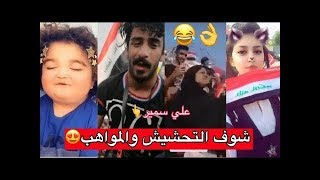 تحشيش بنات الجامعه العراقية !!!شوف الضحك والمواهب الي اتصير بساحه التحرير😂2019حصريا