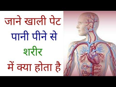 जाने सुबह खाली पेट पानी पीने से शरीर में क्या होता है | Health Benefits Of Water Drinking In Morning