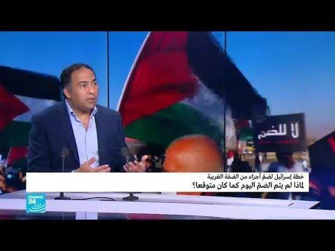 لم تبدأ إسرائيل ضم أراض من الضفة كما كان متوقعاً فماذا حدث؟  - نشر قبل 11 ساعة