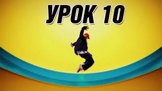 Уроки по Хип-Хопу. Базовые движения. Урок 10 (Стив Мартин).Hip Hop Dance Lesson #10