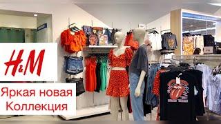 Новая коллекция H M Шоппинг влог Бюджетная одежда Обзор летней коллекции г Новосибирск