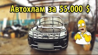 Новый Ford Explorer 2018 - Автохлам за $55.000 !