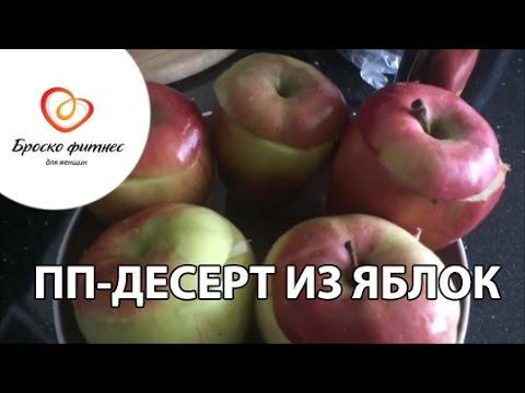 Яблочная диета для похудения на 3-7 дня. Меню, отзывы и