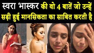 इस Video को देखने के बाद आपको हो जाएगी Swara Bhaskar से नफ़रत