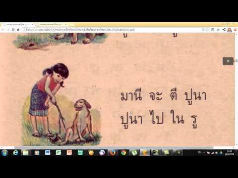 หัดอ่าน หนังสือเรียนภาษาไทย ป.1 บทที่ 7