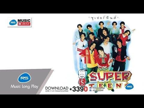 Super Teens :รวมศิลปิน (ซูเปอร์ทีนส์) [Official Music Long Play]