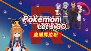 [LIVE] 【奈奈生放送】#20 2019新年直播第一彈!把Pokemon Let's GO破完!完成最後100小時觀看!