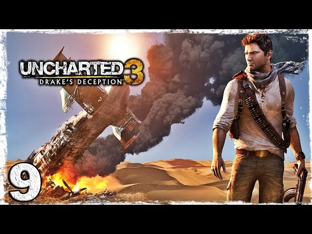 Смотреть прохождение игры Uncharted 3: Иллюзии Дрейка. #9: Погоня.