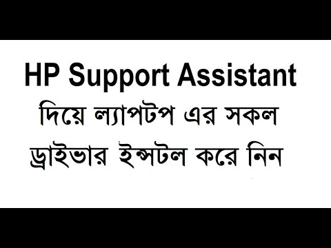 Install HP Laptop Drivers With HP Support Assistant