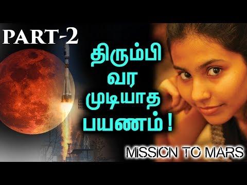 MARS ONE! செவ்வாய் கிரகத்திற்கு செல்லும் மனிதர்கள் PART 2! | Tamil Mojo!