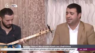 Kurmanc Bakuri RUDAW TV