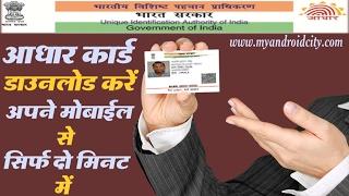 e aadhaar   aadhaar card online kaise nikale download kare   आध र क र ड क ज नक र
