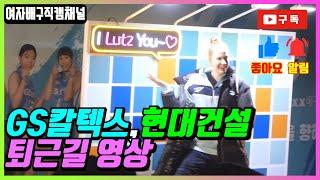 아이돌 퇴근길을 방불케하는 여자배구 선수들 퇴근길_20…