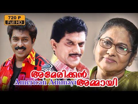 American Ammayi | Evergreen Malayalam Full Movie | Jagathy | KPAC Lalitha | new upload 2016