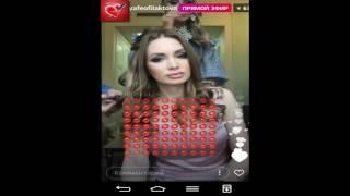 ЕВГЕНИЯ ФЕОФИЛАКТОВА Я РАДА ЗА АНТОНА ПРЯМОЙ ЭФИР ИНСТАГРАМ ДОМ2 НОВОСТИ 2017