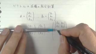 ベクトルの外積の成分計算