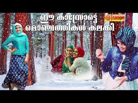 ഈ കാസ്രോട് മൊഞ്ചത്തികൾ പൊളിച്ചടക്കി | New Mappila Album Songs | From Orange Media