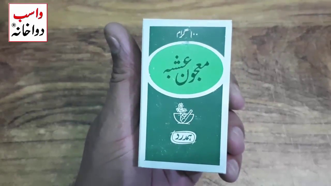 Majoon-e-Ushba | Jildi Bimari KE Liye By Wasib Dawakhana 307-37-80-133