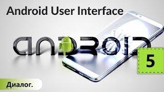 Диалог (Dialog). Android User Interface. Урок 5