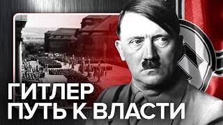 Гитлер. Путь к власти. Документальное кино Леонида Млечина