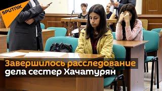 Следственный комитет России завершил расследование дела сестер Хачатурян