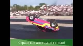 страшные аварии на гонках со всего мира
